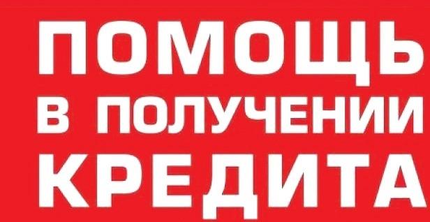 Помощь в получении кредита Москва и МО, без авансов с любой историей