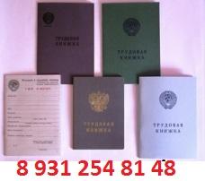 Трудовые книжки Гознак  продажа  серии ТК -3 2010-2012 год выпуска   тел 89312