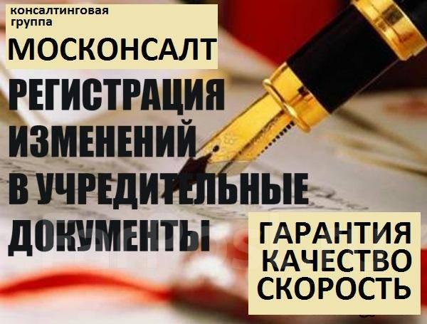 Срочно Регистрация, ликвидация ООО, ИПБухгалтр СРО лицензии МЧС, ФСБ, ЖКХ